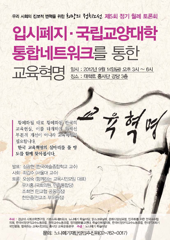 5ȸ 월례토론회-노나메기_페이지_2.jpg