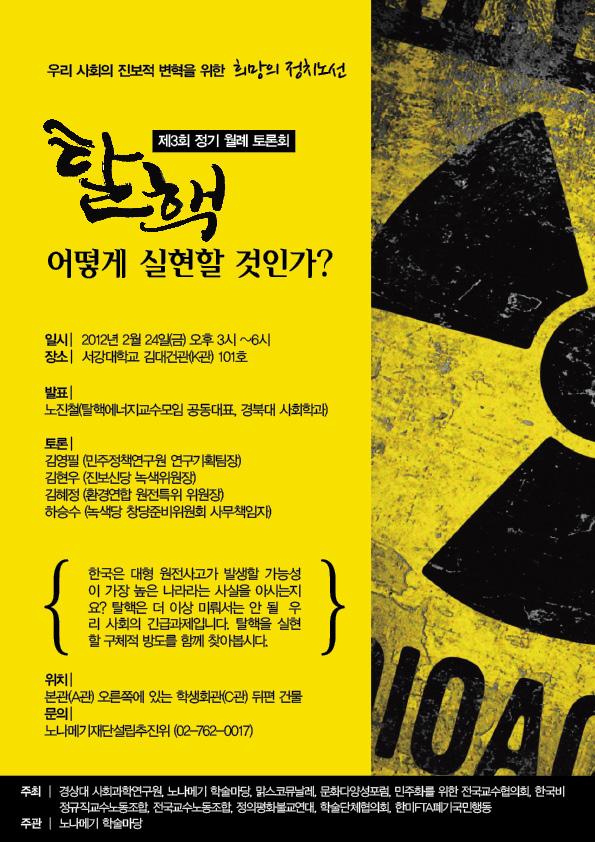 2012-0213김세균님_웹자보1.jpg
