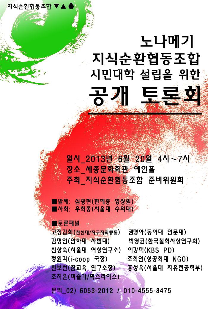 공개토~1.JPG