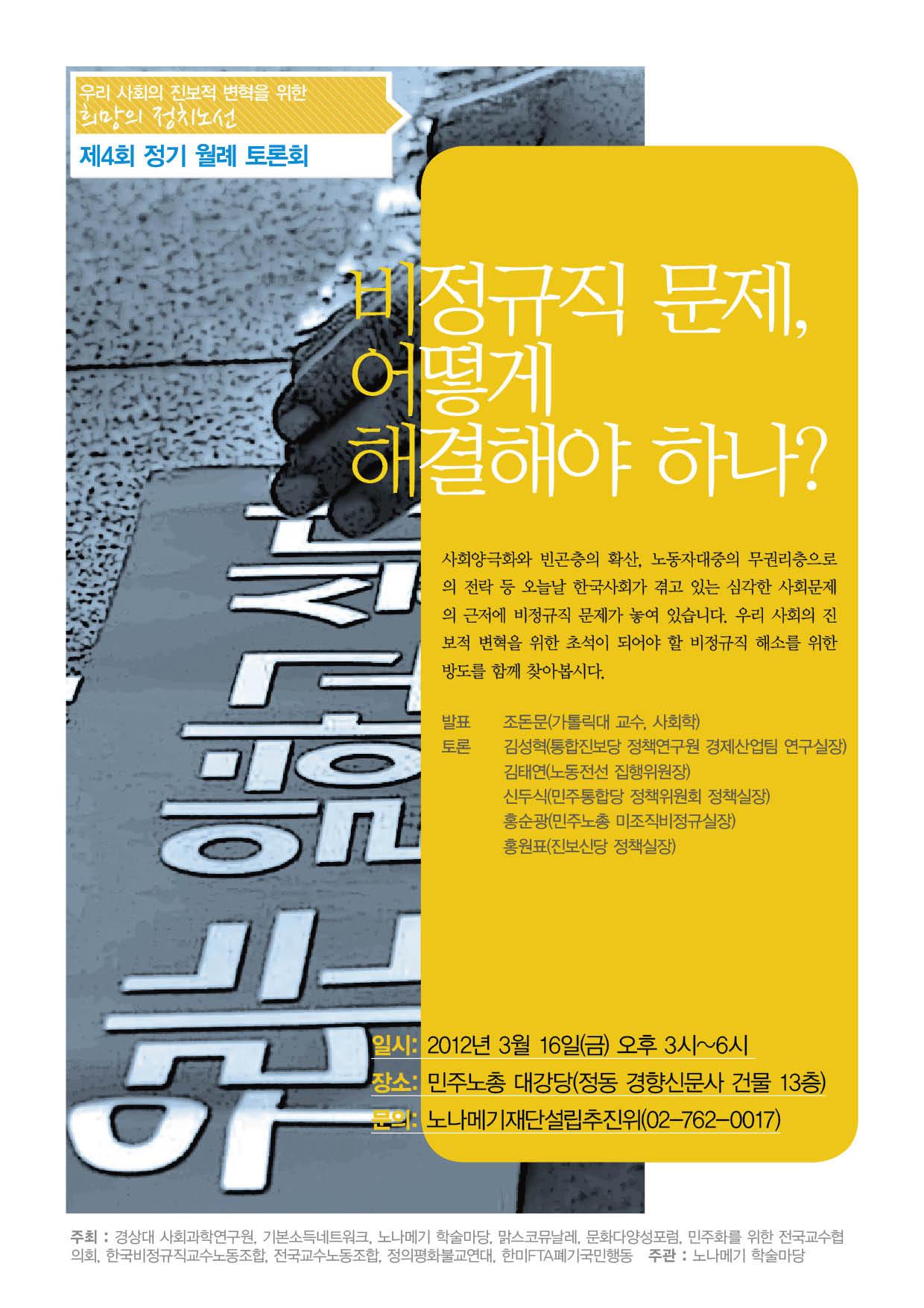 4회 월례토론회-김세균님2.jpg