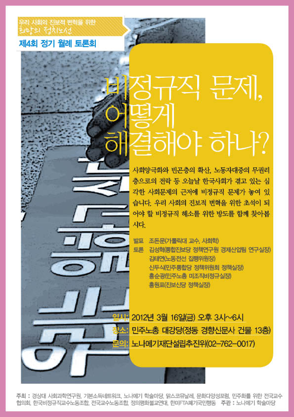 사본 -4회 월례토론회-김세균님2.jpg