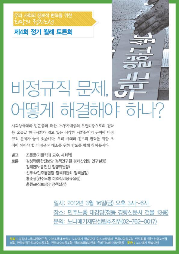 사본 -4회 월례토론회-김세균님.jpg